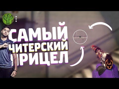 САМЫЙ ЧИТЕРСКИЙ ПРИЦЕЛ ПРО ИГРОКА SCREAM В КС ГО // ЧИТЕРСКИЙ ПРИЦЕЛ CS:GO (видео)