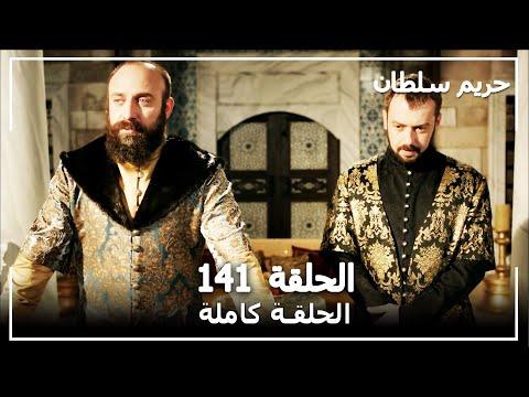 Harem Sultan - حريم السلطان الجزء 2 الحلقة  87