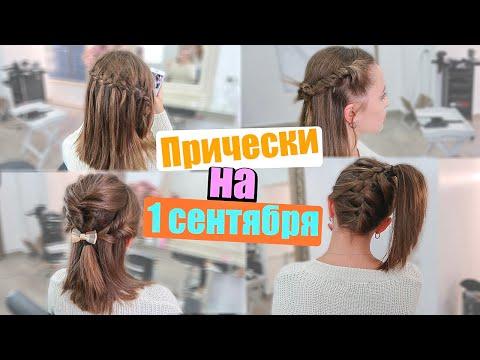 ПРИЧЕСКИ в ШКОЛУ на короткие волосы //  Back to school