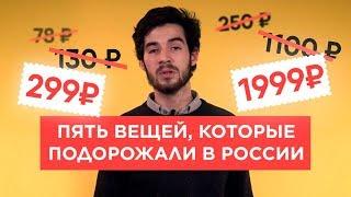 Что подорожало в России в 2018 году