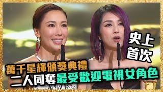 萬千星輝頒獎典禮2019 |  最受歡迎電視女角色 - 李施嬅 楊千嬅