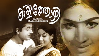 kalithozhi Malayalam Full Movie | Prem Nazir Super Hit Malayalam Movie | Sheela | Jayabharathi