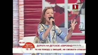 """Дорога на детское """"Евровидение"""". Маша Жилина"""