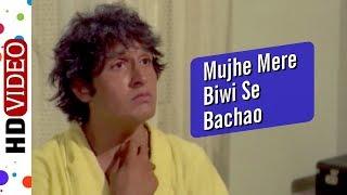 Mujhe Meri Biwi Se Bachao| Aaj Ki Taaza Khabar(1974) Song | Radha Saluja | Kiran Kumar|Kishore Kumar
