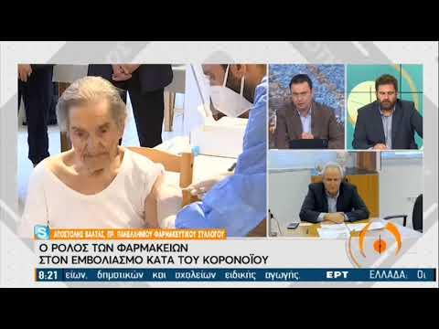 Ο ρόλος των φαρμακείων στον εμβολιασμό κατά του κορονοϊού |08/01/2021 ΕΡΤ|