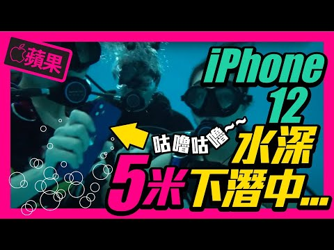 Tim哥iPhone 12實機與美女深潛5米,iPhone12能否存活?!