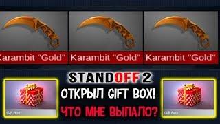 ОТКРЫТИЕ GIFT BOX В STANDOFF 2 МНЕ ВЫПАЛ КЕРАМБИТ GOLD ЗА 22000 ГОЛДЫ???