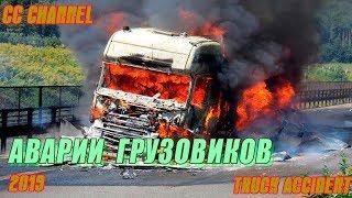 ПОДБОРКА АВАРИИ ДТП ГРУЗОВИКОВ / TRUCK ACCIDENT