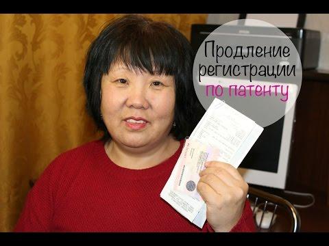 Продление РЕГИСТРАЦИИ по ПАТЕНТУ|SvetlanaShin