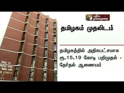 Tamilnadu-leading-in-the-amount-of-un-accounted-money-seized-with-around-15-2-crores-seized-so-far