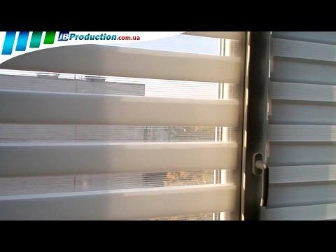 Рулонные шторы День-Ночь Открытого типа для окон от JB Production