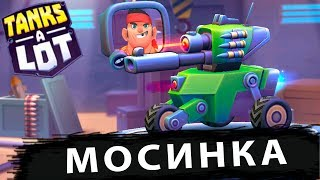 Tanks a Lot -  МОСИНКА