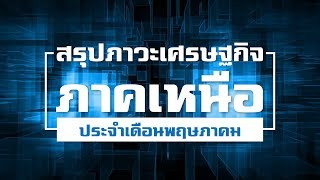 Thaichamber NEWs,สรุปเศรษฐกิจภูมิภาค,ภาคเหนือ