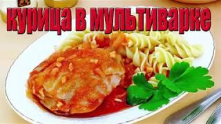 Курица в мультиварке в томатном соусе.Блюда из курицы.