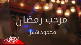 Mahmoud Helal - Marhab Ramadan | محمود هلال - مرحب رمضان تحميل MP3