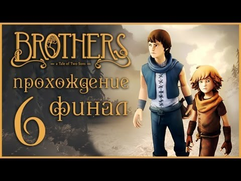 Brothers: A Tale of Two Sons - Прохождение игры [#6] Финал