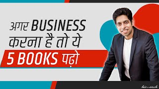 Top 5 must read Books for Entrepreneurs | by Him eesh Madaan