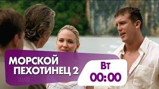 """""""Морской пехотинец 2"""" сегодня в полночь на НТК!"""