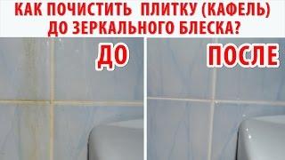 КАК ОЧИСТИТЬ ПЛИТКУ (КАФЕЛЬ) в ванне до кристальной чистоты? Чем отмыть плитку  в ванной?