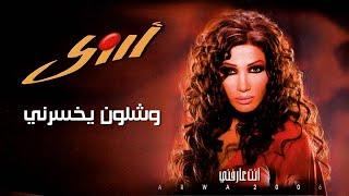 أروى - وشلون يخسرني (النسخة الأصلية) | Arwa - Shlon Yekhsarni 2006 تحميل MP3