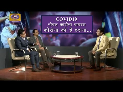 Aarogya Bharat I Special Prog. on Corona Virus I 6th March 2020 I Dr. Alok Thakkar I Dr. Naveet Wig