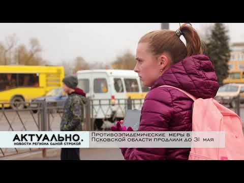 Актуально Псков / 30.04.2021