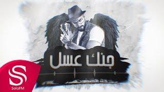 جنك عسل - حميد العوضي ( حصرياً ) 2018