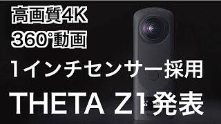 1インチセンサー2枚採用RICOHTHETAZ1発表高画質4K360°動画