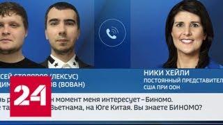 Тронул за коленку: постпред США в ООН узнала о приставаниях Кевина Спейси к Порошенко - Россия 24