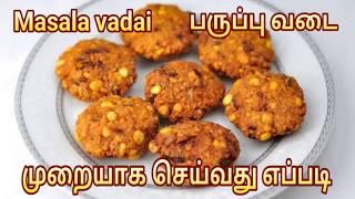 Masala vadai | foods | tamil samayal | cooking in tamil | indian village foods