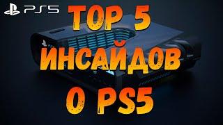 Топ 5 Слухов о PlayStation 5   Новости о PS5