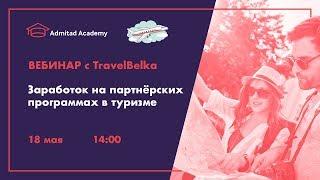Вебинар с Travelbelka «Заработок на партнёрских программах в туризме»