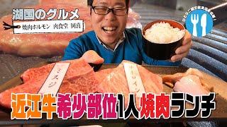 【湖国のグルメ】焼肉ホルモン 肉食堂 岡喜【近江牛希少部位1人焼肉ランチ】