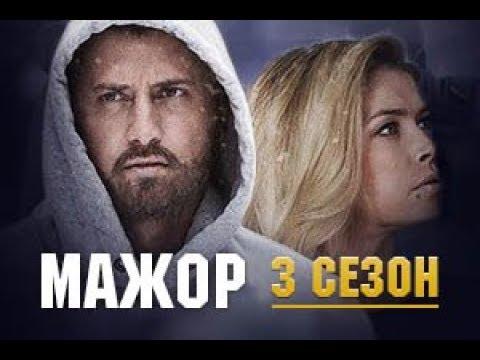 "Телесериал ""Мажор"" 3 сезон - новости, дата выхода, кадры со съемок видео"