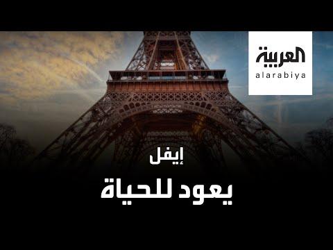 العرب اليوم - شاهد: برج إيفل يستقبل الزوار من جديد بعد 3 أشهر من الإغلاق