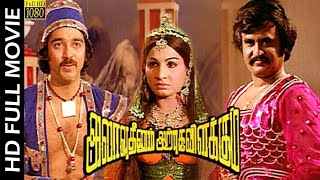 Alavudinum Arputha vilakkum Tamil Online Movies Watch l Tamil Movies Full Length Movies