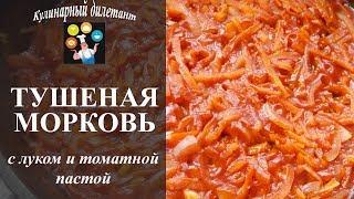 Как сделать подлив для рыбы с морковью