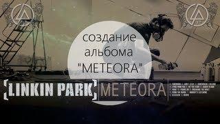Linkin Park, LP INT - Создание Метеоры (Русский Перевод)