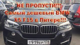 Самый дешевый BMW Х5 F15 в Питере. Что можно купить по низу рынка.