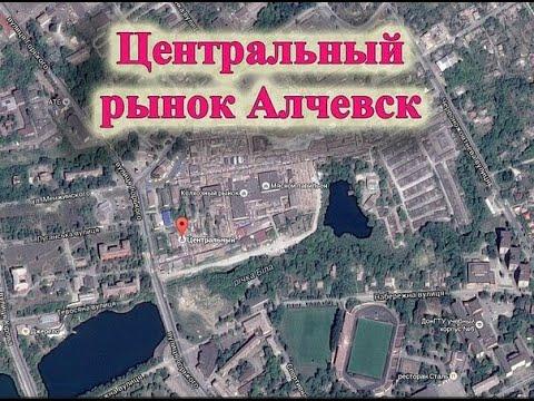 Еду за таблетками / Центральный рынок г.Алчевск 2020  / товара МНОГО- ЛЮДЕЙ не очень