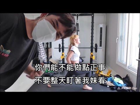 韓國正妹緊身褲實況做運動 哥哥入鏡嘴聊天室