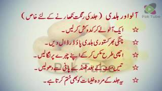 Beauty Tips In Urdu For Glowing Face Skin Whitening Homemade Beauty Parlour Tips In Hindi