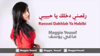 تحميل و مشاهدة ماغي يوسف - رقصني دخلك يا حبيبي | Maggie Yousef - Raessni Dakhlak Ya Habibi MP3