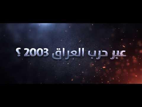 كيف انتقمت قطر من السعودية عبر حرب العراق 2003 ؟