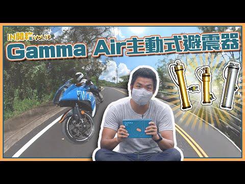 神秘套件登場!Gamma Air 主動式氣壓懸吊!