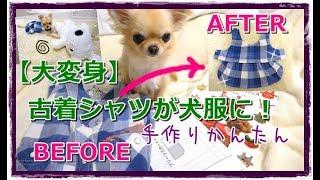 【大変身🌟】古着シャツが犬服に🐶👗手作り簡単 (手縫いも可)本の平な型紙でリメイク~How To Make Dog Clothes DIY