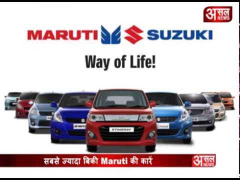 सबसे ज्यादा बिकी Maruti की कारें