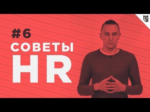 Советы HR - #6 - Что делать после собеседования