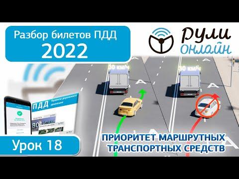Б 18. Разбор билетов ПДД 2020 на тему Приоритет маршрутных транспортных средств