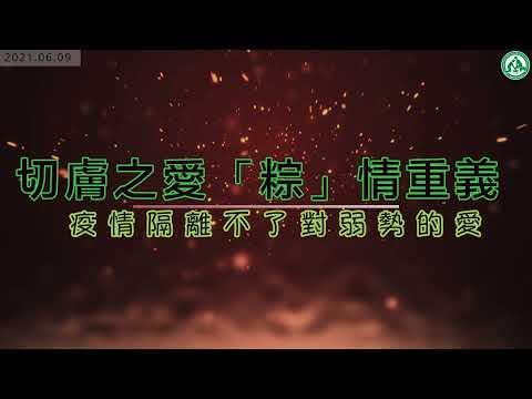 110年6月9日 【切膚之愛「粽」情重義,疫情隔離不了對弱勢的愛】